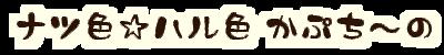 ナツ色☆ハル色