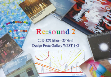 resound2omote_sample