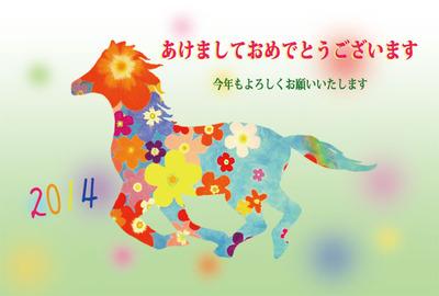 年賀2014(web)