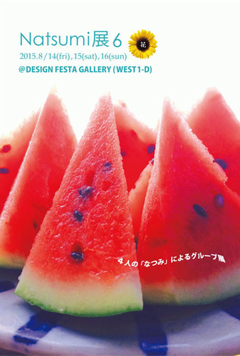 Natsumi展6 web