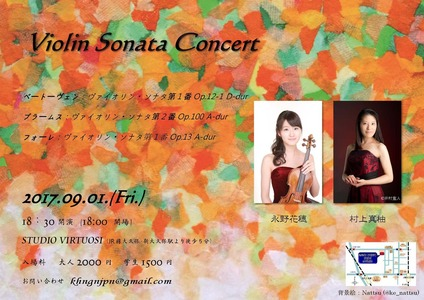 Violin Sonata Concert