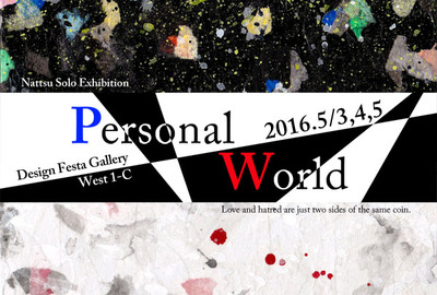 個展Personalworld-DM-web