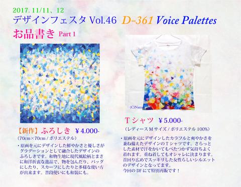 お品書きDF46-1