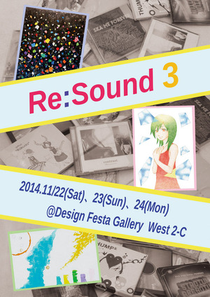 Re;sound3 DM