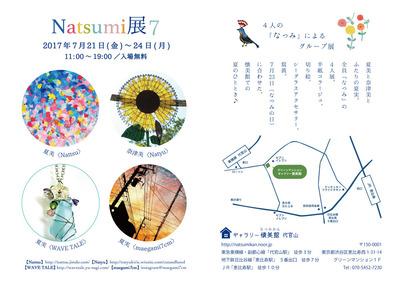 Natsumi展2017-web