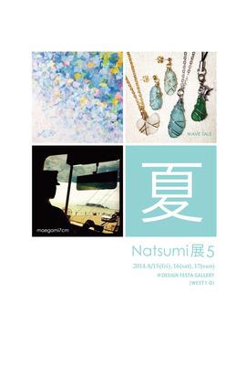 natsumi展5DM(Web)