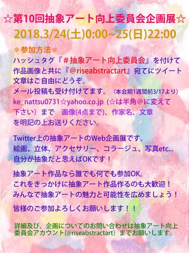 抽象アート向上委員会企画展10