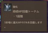 MP回復トーテム