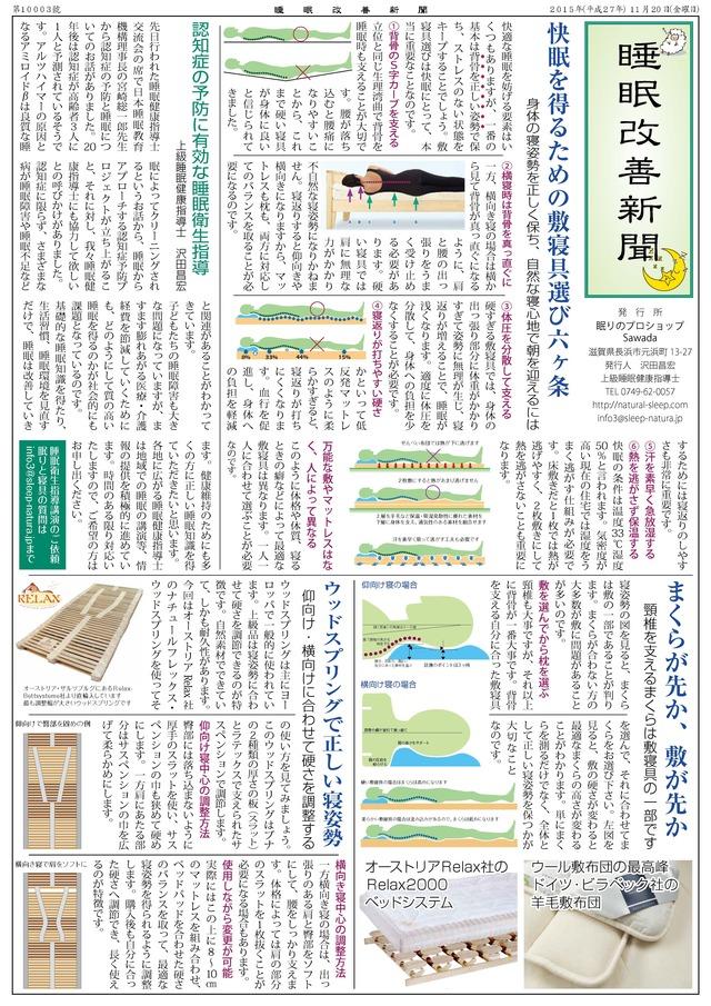 suimin-kaizen-news003