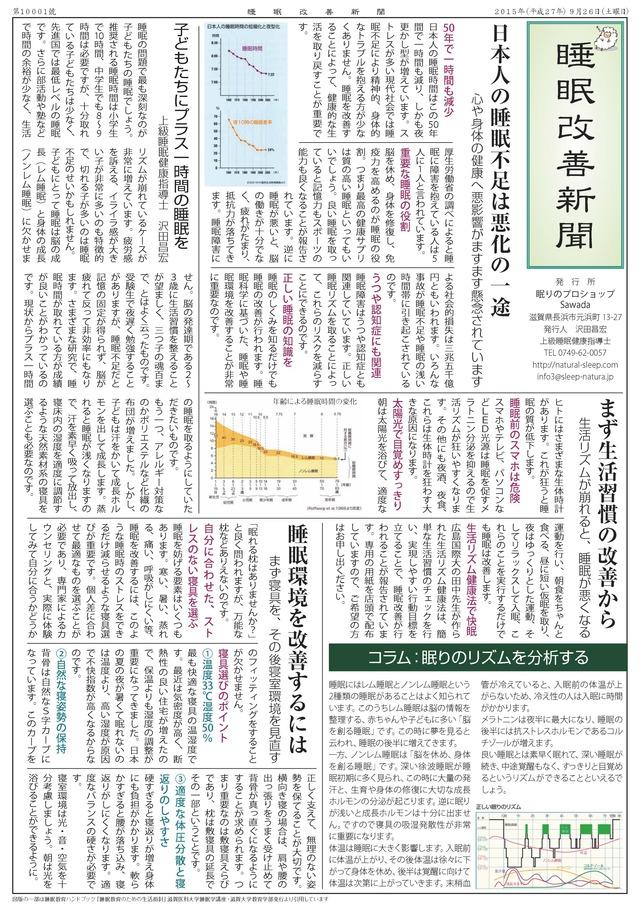 suimin-kaizen-news001