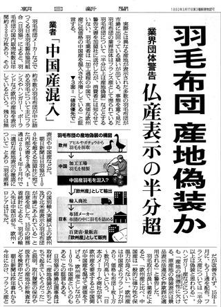 20160507朝日羽毛偽装01S