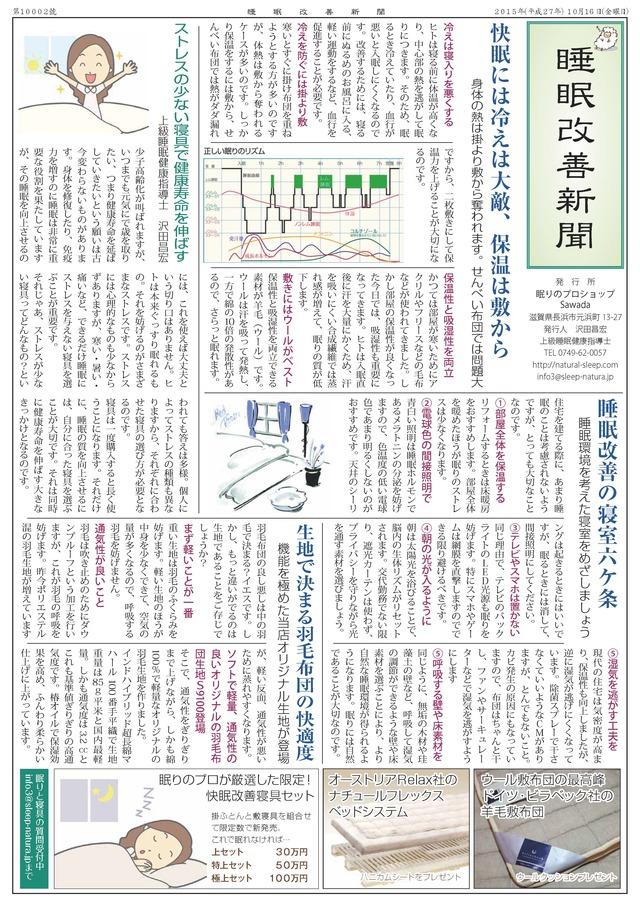 suimin-kaizen-news002