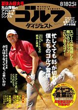 週刊ゴルフダイジェスト8月25号