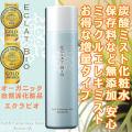 高濃度 炭酸ミスト 化粧水