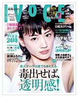 VOCE(ヴォーチェ)6月号(講談社)