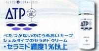 天然セラミド保湿クリーム