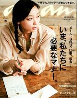 an・an (アン・アン) 2014年 6/4号