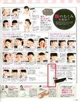 mina(ミーナ)2014年7月号 顔のむくみを退治