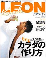 Karada LEON(カラダレオン) 2014年7月号