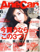 AneCan(アネキャン)2015年6月号