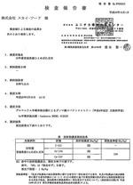 2013年ひとめぼれ新米放射能検査結果(仮)