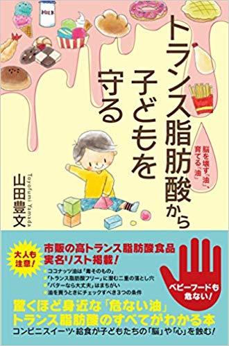 [トランス脂肪酸から子どもを守る]