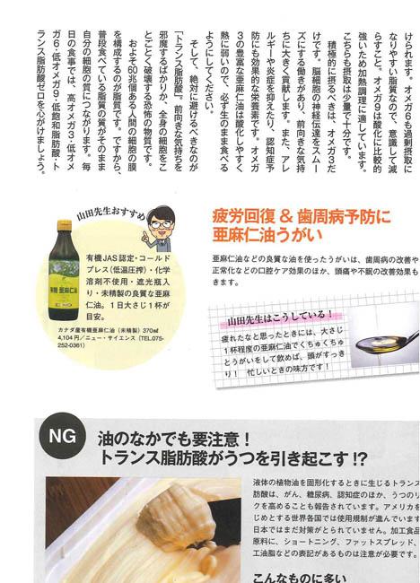 老けない体をつくる生活習慣 亜麻仁油