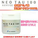 100%天然タウリンサプリメント