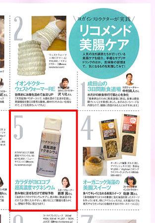 ヨガジャーナル122ページ