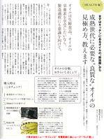 婦人画法2015年12月掲載良質なオイル
