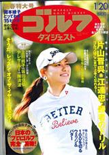 週刊ゴルフダイジェスト1月20号