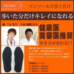 靴インソールピオニーでO脚、外反母趾防止