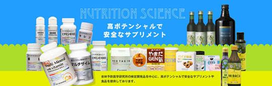 杏林予防医学研究所開発・検定サプリメント