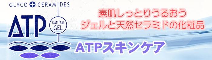医薬部外品ATPシリーズ