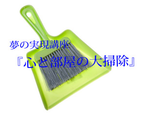 sdustpan-and-brush_m14qSVのコピー