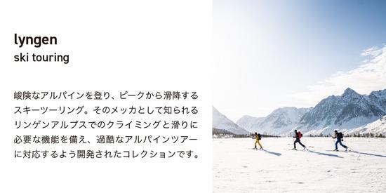 lyngen_recommend-1
