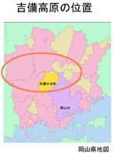 原料の生産地は岡山の吉備高原