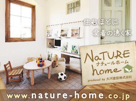 nature-home-2