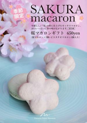 sakura_macaron_pop
