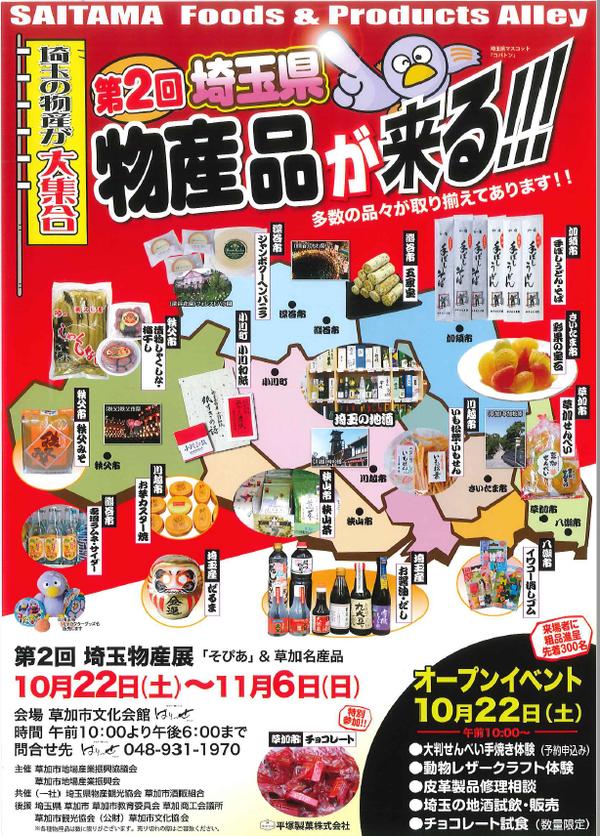 埼玉物産展
