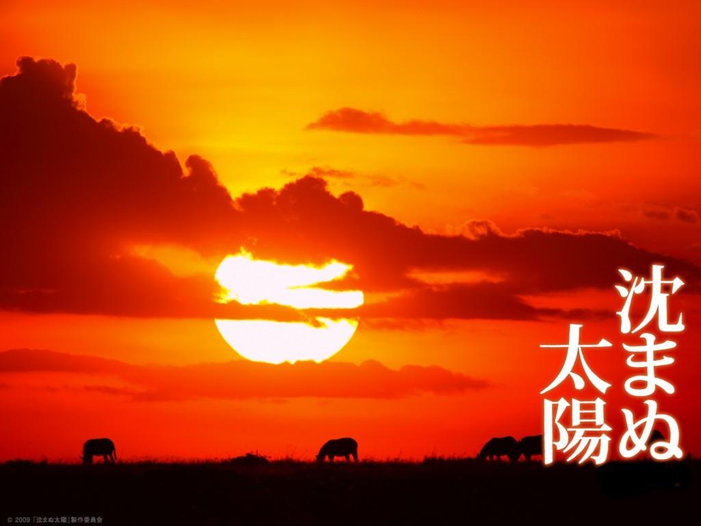 太陽 沈ま ぬ