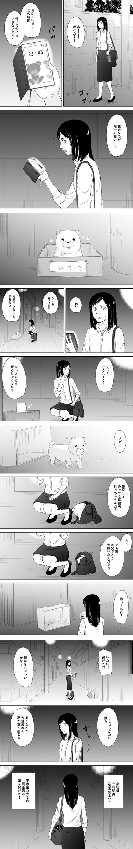 犬を拾う話_001-vert