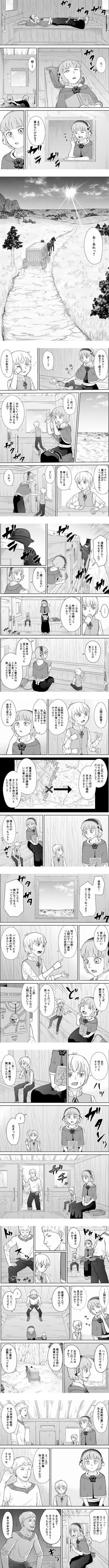 レオナ3話_001-vert