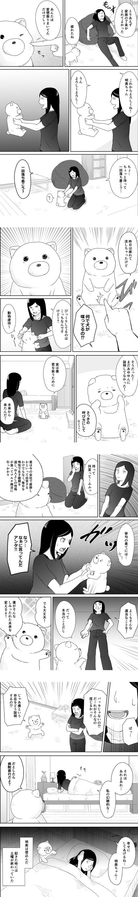 犬を拾う話_017-vert