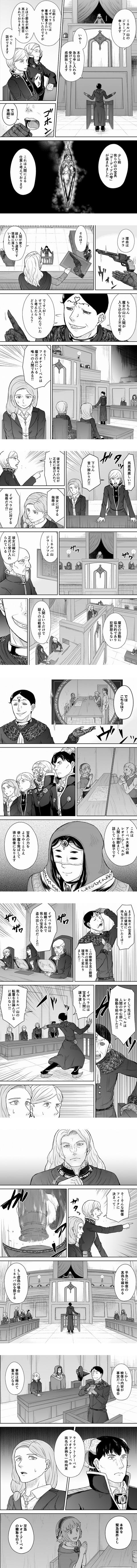 レオナ3話_026-vert