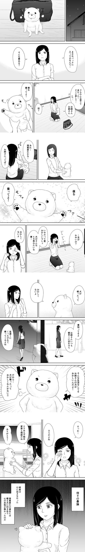 犬を拾う話_005-vert