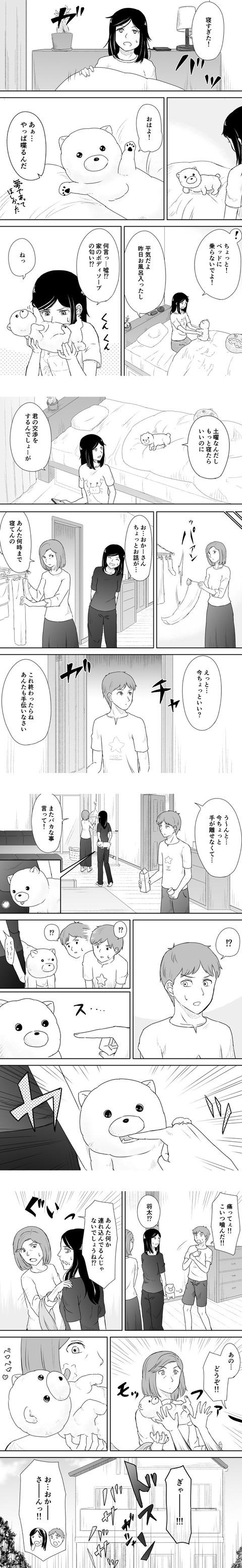 犬を拾う話_009-vert