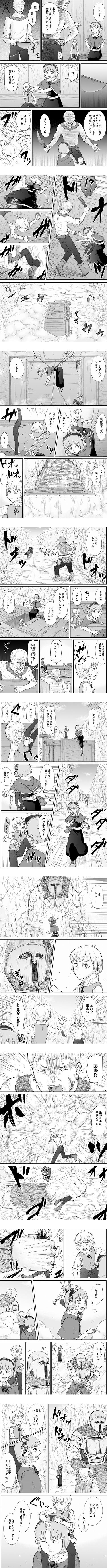 レオナ3話_010-vert