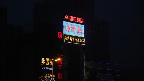 Xian 0409