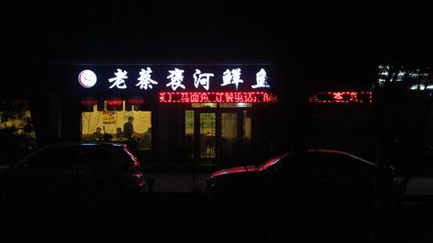 Xian 0412